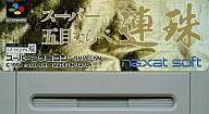 中古 スーパーファミコンソフト SALE開催中 スーパー五目ならべ連珠 箱説なし 大注目