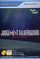 【中古】ワンダースワンソフト JUDGEMENT SILVERSWORD -Rebirth Edition-