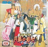 【中古】ネオジオROMソフト 幕末浪漫 月華の剣士(ROMカセット)