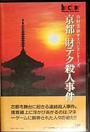 【中古】ファミコンソフト 京都財テク殺人事件 (箱説あり)