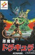 【中古】ファミコンソフト 悪魔城ドラキュラ (箱説あり)