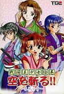 【中古】Windows95/98 CDソフト 戦国美少女絵巻 空を斬る!! ~春風の章~ [初回限定版]