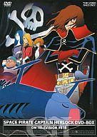 【中古】アニメDVD 宇宙海賊キャプテンハーロック DVD-BOX[初回生産限定]