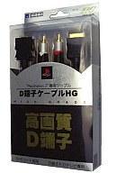 中古 PS2ハード 送料0円 高画質D端子ケーブルHG 今だけ限定15%OFFクーポン発行中
