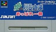 【中古】スーパーファミコンソフト であえ殿様あっぱれ一番(ACG) (箱説なし)
