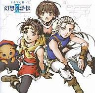 【中古】アニメ系CD ドラマCD 幻想水滸伝 II