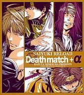 【中古】アニメ系CD ドラマCD Death match + α SAIYUKI RELOAD COMIC ZERO-SUM CD COLLECTION 45/峰倉かずや