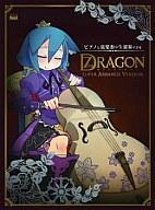【中古】アニメ系CD ピアノと弦楽器の生演奏による「セブンスドラゴン」スーパー・アレンジ・バージョン