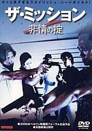 【中古】洋画DVD ザ・ミッション 非情の掟('00香港)
