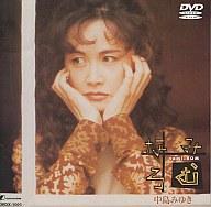 ファッションの 【中古】邦楽DVD DVD-ROM 中島みゆき・なみろむ DVD-ROM (オラシオン), エフタイム:d0bf35b7 --- ullstroms.se