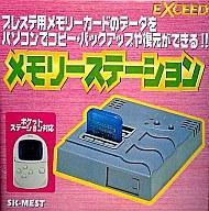【中古】PSハード メモリーステーション