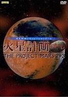 【エントリーでポイント最大27倍!(6月1日限定!)】【中古】Win98-XP DVDソフト 火星計画DVD THE PROJECT MARS 2+3