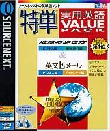 【中古】WindowsMe/2000/XP/MacOS8.1以上 CDソフト 特単 実用英語VALUE PACK 地球の歩きかたビジネス編/観光旅行編&英文Eメールビジネス編/プライベート編