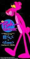 【中古】アニメシングルCD Emu / 君らしく ~TVアニメ「ピンク・パンサー」エンディングテーマ
