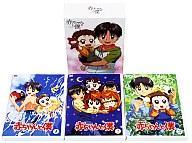 【中古】アニメDVD 赤ちゃんと僕 DVD-BOX