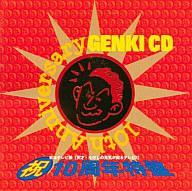 【中古】TVサントラ オムニバス / 祝・10周年特盤 GENKI CD