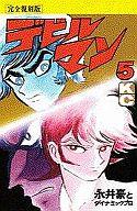 【中古】少年コミック デビルマン(完全復刻版) 全5巻セット / 永井豪【中古】afb