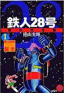 【中古】B6コミック 鉄人28号 原作完全版 全24巻セット / 横山光輝【中古】afb
