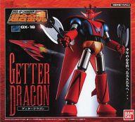 【中古】フィギュア 超合金魂 GX-18 ゲッタードラゴン 「ゲッターロボG」