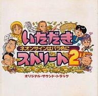 【中古】アニメ系CD いただきストリート2 ネオンサインはバラ色に オリジナル サウンドトラック