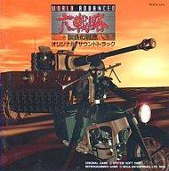【中古】アニメ系CD ワールドアドバンスド大戦略~鋼鉄の戦風~ オリジナルサウンドトラック