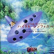 【中古】アニメ系CD ゼルダの伝説 ~時のオカリナ~ ハイラル・シンフォニー