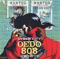 【中古】アニメ系CD 電脳都市OEDO 808 ~追憶のコマンド~