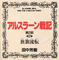 【中古】アニメ系CD ドラマCD アルスラーン戦記【第2部】2 旌旗流転