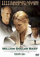 70%OFFアウトレット 中古 洋画DVD ミリオンダラー ベイビー '04米 正規認証品 新規格