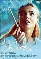 【中古】洋画DVD みじかくも美しく燃え('67スウェーデン)