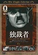 中古 大人気 マート 洋画DVD 独裁者