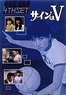 【中古】国内TVドラマDVD 限定 サインはV 4TH SET