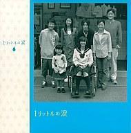 【中古】国内TVドラマDVD 1リットルの涙 DVD-BOX