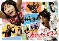 【中古】国内TVドラマDVD のだめカンタービレ DVD-BOX [通常版]