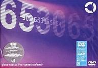【中古】邦楽DVD globe・スペシャルライブgenesis of next (エイベックス)