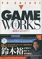 【中古】ドリームキャストソフト 鈴木裕 ゲームワークス VOL.1
