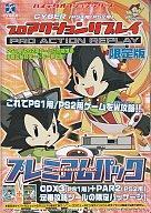 【中古】PS2ハード プロアクションリプレイ プレミアムパック (PS2) [限定版]