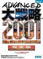 【エントリーでポイント最大27倍!(6月1日限定!)】【中古】Windows98/Me/2000/XP CDソフト ADVANCED 大戦略 2001 [完全版]