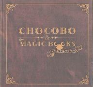 中古 ニンテンドーDSソフト チョコボと魔法の絵本 期間限定 2パック 公式 1
