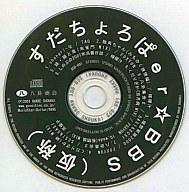 【中古】同人音楽CDソフト すだちょろぱer BBS(仮称) / 八卦商会