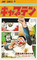 【中古】少年コミック キャプテン 全26巻セット / ちばあきお【中古】afb
