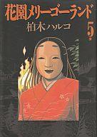 【中古】B6コミック 花園メリーゴーランド 全5巻セット / 柏木ハルコ【中古】afb
