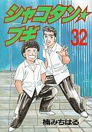 【中古】B6コミック シャコタン☆ブギ 全32巻セット / 楠みちはる【中古】afb
