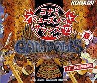 【中古】アニメ系CD コナミ アミューズメント サウンズ'93夏 黄金鷹の剣