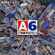 【中古】アニメ系CD ゲーム音楽/A列車で行こう6 オリジナル・サウンドトラック