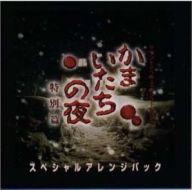 【中古】CDアルバム かまいたちの夜特別編 スペシャルアレンジパック