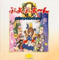 【中古】CDアルバム ぷよぷよーん オリジナルサウンドトラック