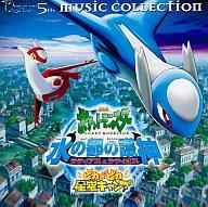 【中古】アニメ系CD 2002年劇場版ポケットモンスター ミュージックコレクション