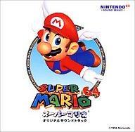 【中古】アニメ系CD スーパーマリオ64 オリジナルサウンドトラック