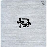 【中古】アニメ系CD 生誕30周年記念 ETERNAL EDITION PREMIUM 宇宙戦艦ヤマト CD-BOX